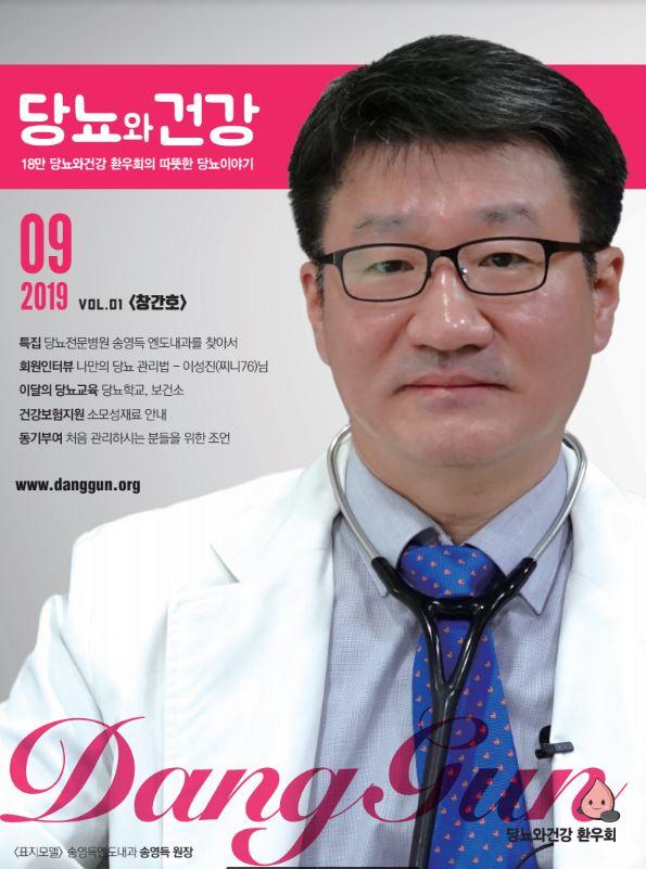 danggun_magazine.png