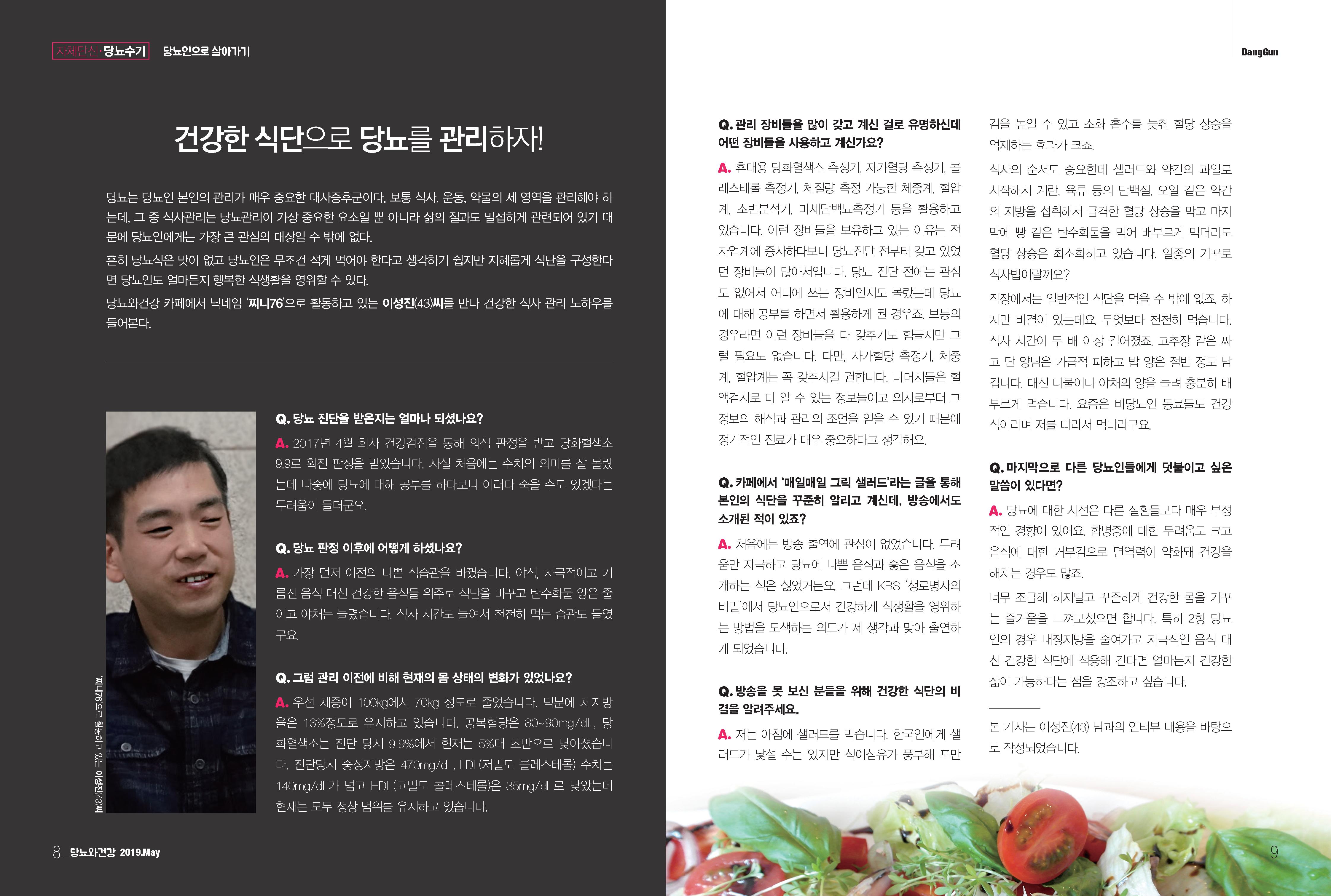 danggun_magazine_interview.png