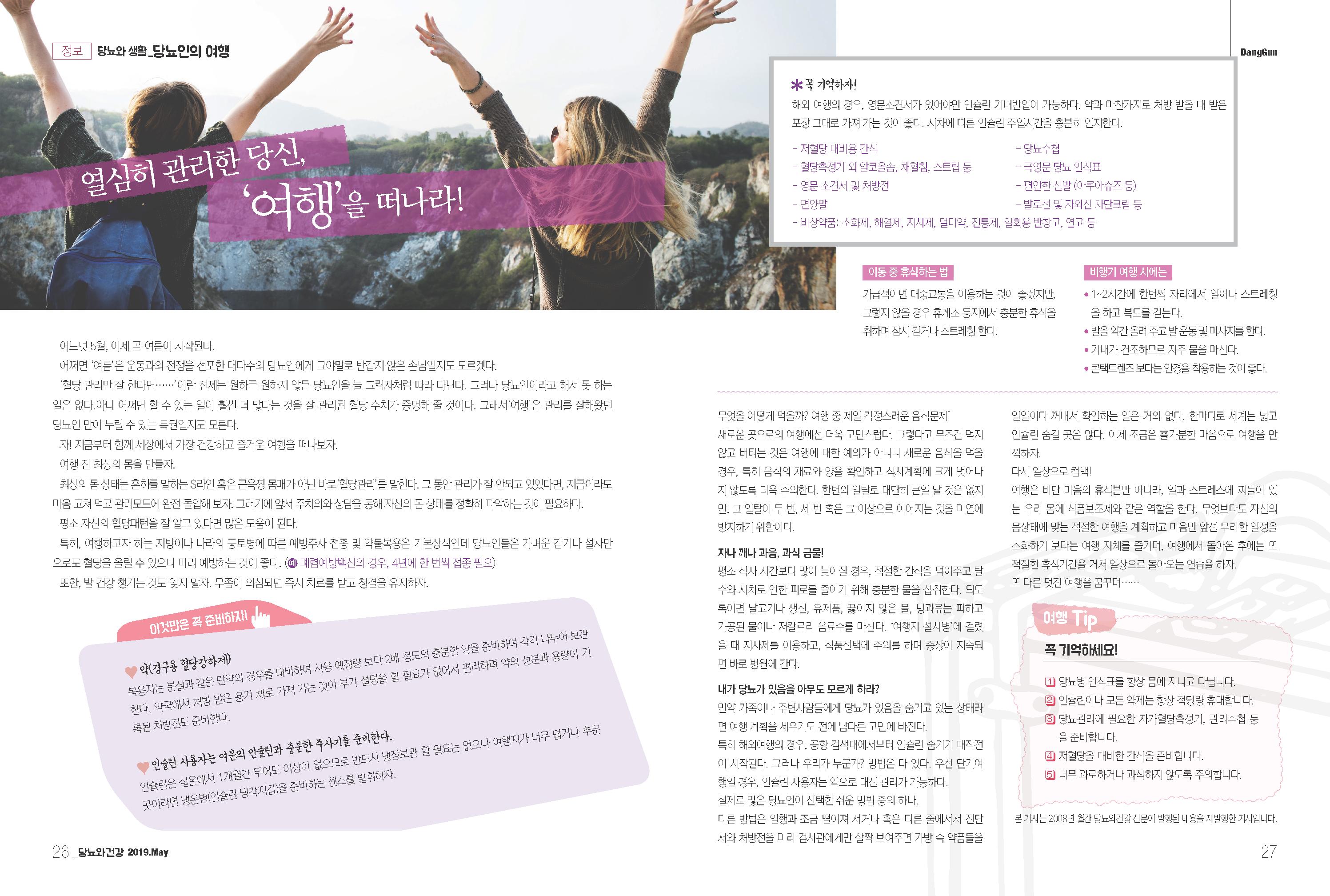 danggun_magazine_life.png